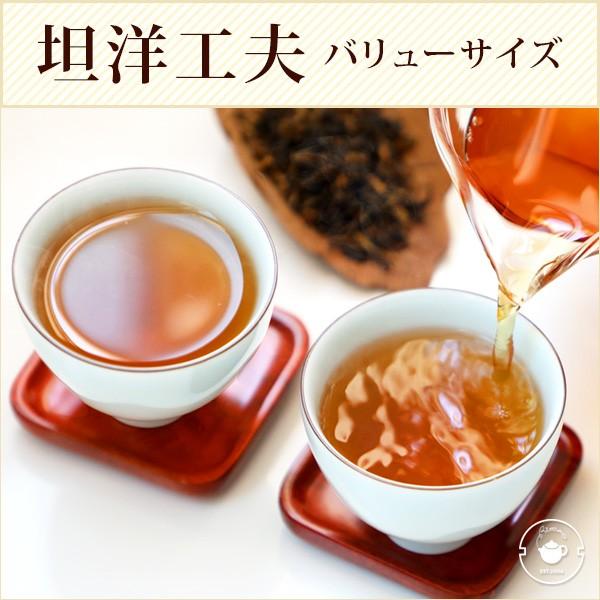 紅茶 茶葉 アールグレイ 好きにおススメ 坦洋工夫紅茶 バリューサイズ 100g 福建省産 中国茶 メール便送料無料