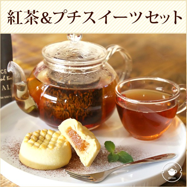 プチギフト スイーツ パイナップルケーキ キーマン紅茶セット 個包装 友パイ