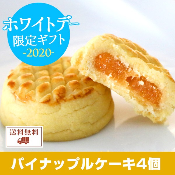 ホワイトデー お菓子 パイナップルケーキ4個 特製冬瓜入りパインジャム 個包装 メール便送料無料 1000円ポッキリ