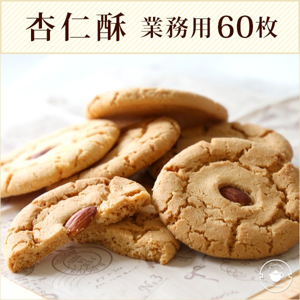 お菓子 お配り クッキー 60枚入 アーモンド 杏仁酥 個包装 大量 業務用 横浜中華街直送 送料無料