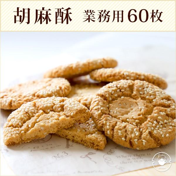 お菓子 お配り クッキー 60枚入 ごま ゴマ 胡麻酥 個包装 大量 業務用 横浜中華街直送 送料無料