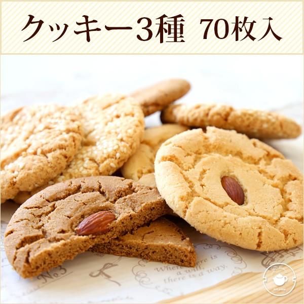 スイーツ 配る クッキー 詰め合わせ 70枚入 アーモンド ごま コーヒー お菓子 大量 個包装 ギフト 送料無料