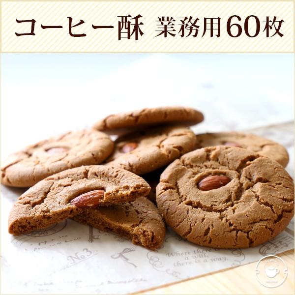 お菓子 お配り クッキー 60枚入 コーヒー 珈琲酥 個包装 大量 業務用 横浜中華街直送 送料無料