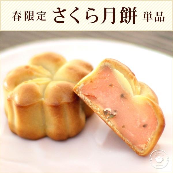 桜 お菓子 さくら月餅 単品1個 春季限定 さくら餡 スイーツ 桜餅