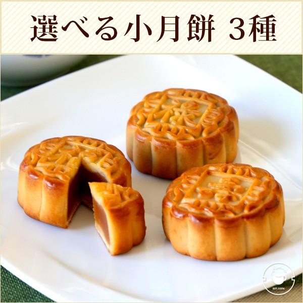 お菓子 お取り寄せ 小月餅 選べる3種類 単品1個 あんこ 栗 ハス スイーツ 縁起物 横浜中華街直送