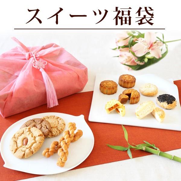 お菓子 ギフト セット スイーツ 11種 中華菓子 スイーツ福袋 プレゼント 送料無料