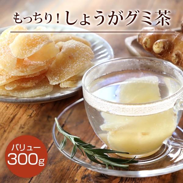 生姜糖 生姜茶 ドライジンジャー しょうがグミ茶 バリューサイズ 300g 生姜湯 しょうが湯 生姜紅茶 しょうが紅茶 ショウガ 送料無料