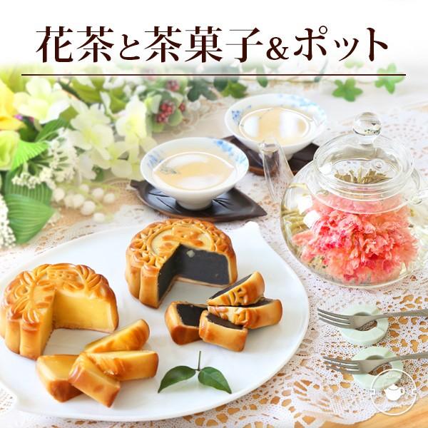 お茶 工芸茶 花茶 花咲くお茶10種とポットと大月餅2種 送料無料 宮廷 カーネーション
