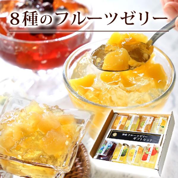 お中元 スイーツ プレゼント フルーツゼリー 8種 湘南ゴールド ジュレ メロン ゆず 黄桃 ラフランス ブルーベリー りんご 国産