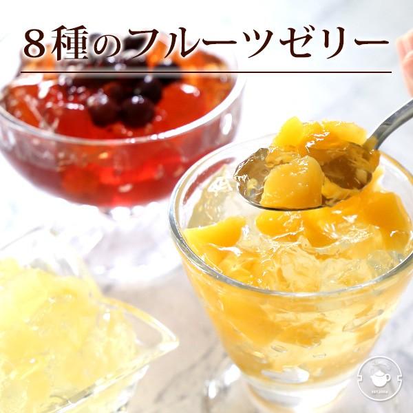 冬 ギフト フルーツゼリー 詰め合わせ 8種 湘南ゴールド ジュレ メロン ゆず 黄桃 ラフランス ブルーベリー りんご 国産 お祝い ご挨拶