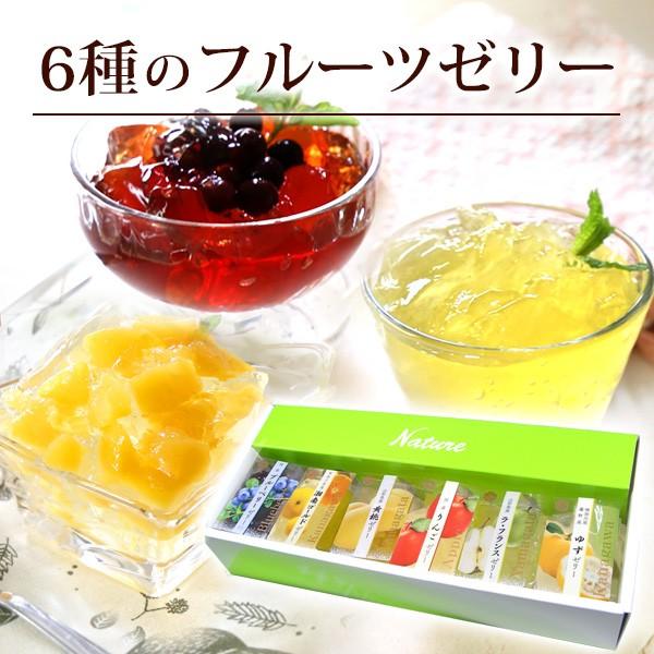ギフト グルメ プレゼント スイーツ フルーツゼリー 6種 湘南ゴールド 贅沢ジュレ ブルーベリー りんご 国産