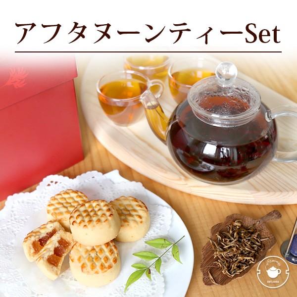 アフタヌーンティーセット 金芽紅茶 パイナップルケーキ スイーツ ティーポット 送料無料 ギフト