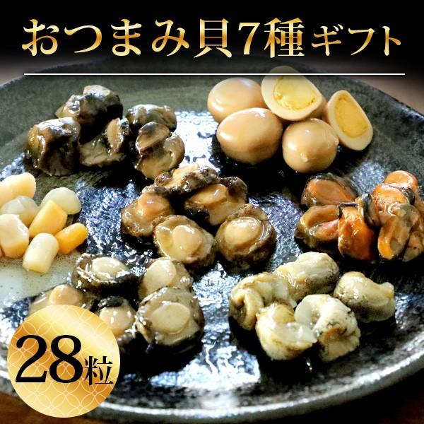 お正月 カード付 プレゼント ギフト おつまみ 海鮮 セット 七宝貝づくし28粒 ひとくち 煮貝 高級食材 鮑 あわび アワビ 貝柱 うずらの卵