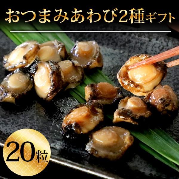 おつまみ あわび 2種 20粒 ひとくち 煮貝 高級食材 天然 鮑 アワビ 珍味 バター 焼き ステーキ 海鮮 セット晩酌 家飲み もちもち 日本酒