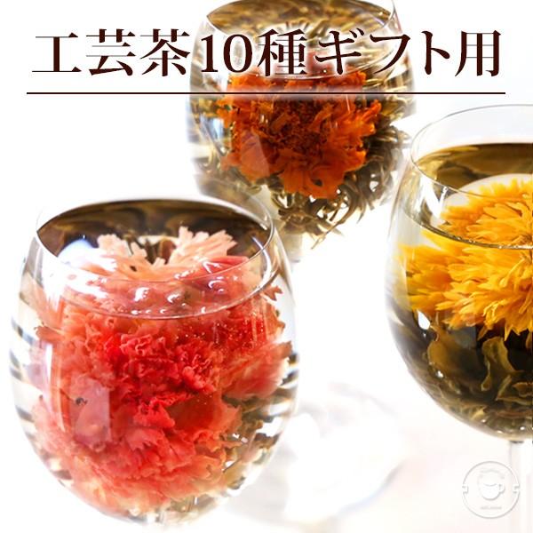 花とセット プレゼント カーネーション 花 咲く 花茶 工芸茶10種 フラワー ギフト ジャスミン茶 プチギフト メール便 new