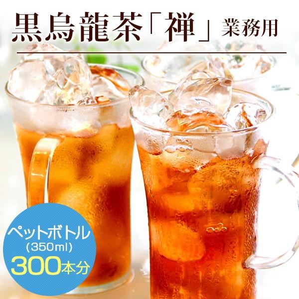 水出し 黒烏龍茶 ティーパック 8g×100p 業務用 お茶 龍眼薪焙 『禅』 煮出し 水出し 送料無料