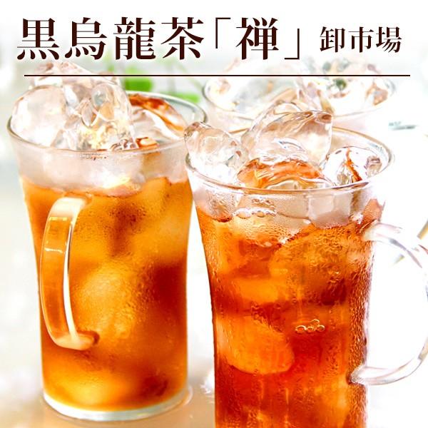 水出し 黒烏龍茶 ティーパック 8g×100p×20袋 卸市場 濃醇な香り 龍眼薪焙煎『禅』 煮出し 水出し 送料無料