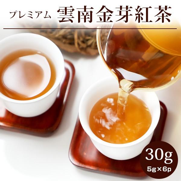紅茶 茶葉 雲南金芽紅茶 プレミアム30g(5gX6p) 雲南紅茶 中国紅茶 メール便送料無料