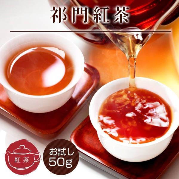 紅茶 茶葉 アールグレイ 好きにおススメ 祁門紅茶 50g 安徽省産 キーマン 中国茶 お茶 インフルエンザ 予防 メール便送料無料