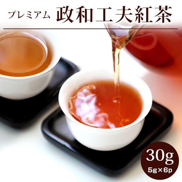 紅茶 茶葉 政和工夫紅茶 プレミアム30g(5gX6p) 中国紅茶 メール便送料無料