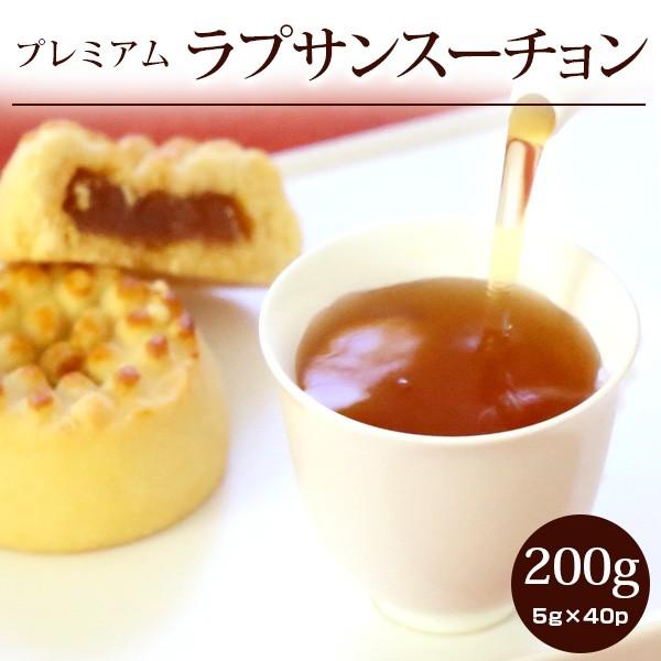紅茶 茶葉 アールグレイ 好きにおススメ 正山小種 プレミアム200g(5gX40p) ラプサン 福建省産 中国茶