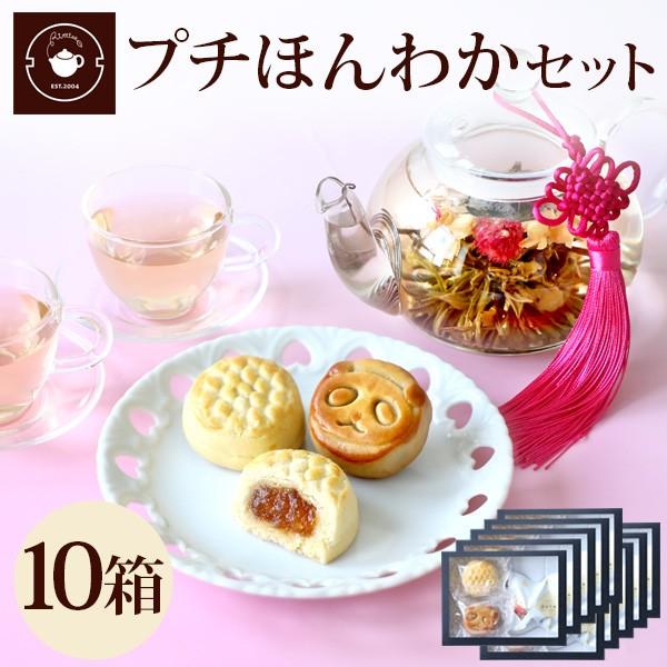 ホワイトデー ノベルティ プチギフト プチほんわかセット 10個 まとめ買い ジャスミン茶 パンダ 月餅 個包装 かわいい 工芸茶 中華菓子