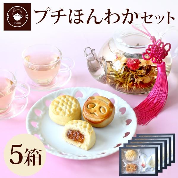 ホワイトデー ノベルティ プチギフト プチほんわかセット 5個 まとめ買い ジャスミン茶 パンダ 月餅 個包装 かわいい 工芸茶 中華菓子 送