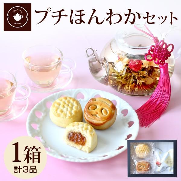 クリスマス 限定 カード付 プチギフト プチほんわかセット ジャスミン茶 パンダ 月餅 パイナップルケーキ 個包装 かわいい 工芸茶 中華菓