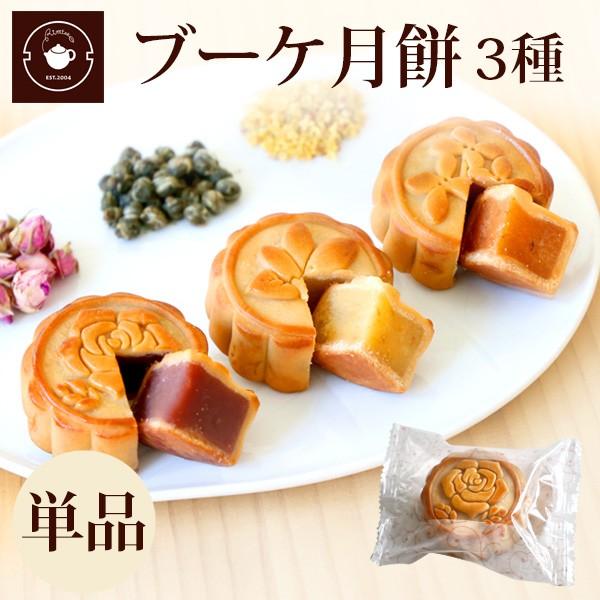 お菓子 お取り寄せ ブーケ月餅 選べる3種類 単品1個 バラ ジャスミン キンモクセイ スイーツ 横浜中華街直送