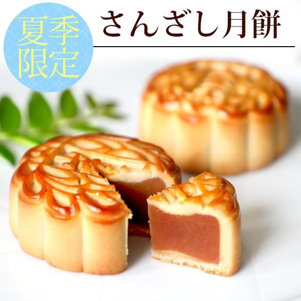 夏季限定 さんざし月餅 単品1個 常温 中華菓子 月餅 お菓子 お取り寄せスイーツ 横浜中華街直送