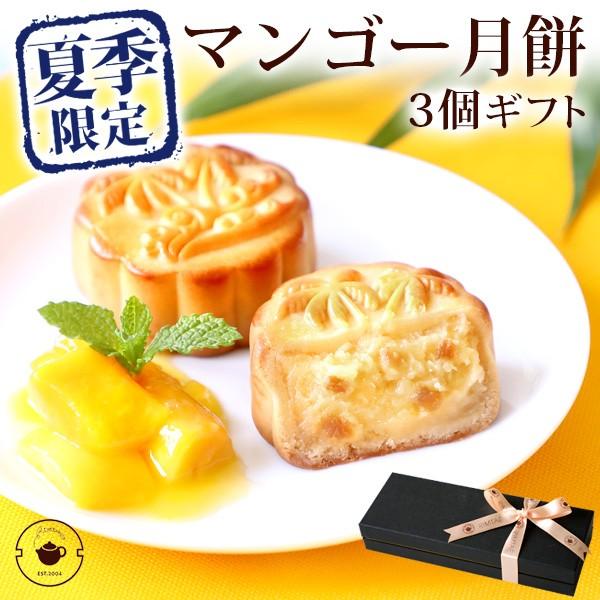 夏季限定 マンゴー月餅 3個ギフト 個包装 スイーツ お取り寄せ 常温 手土産 焼菓子 焼き菓子 プレゼント 横浜中華街