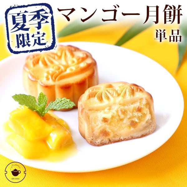夏季限定 マンゴー月餅 単品1個 個包装 スイーツ お取り寄せ 常温 手土産 焼菓子 焼き菓子 プレゼント 横浜中華街