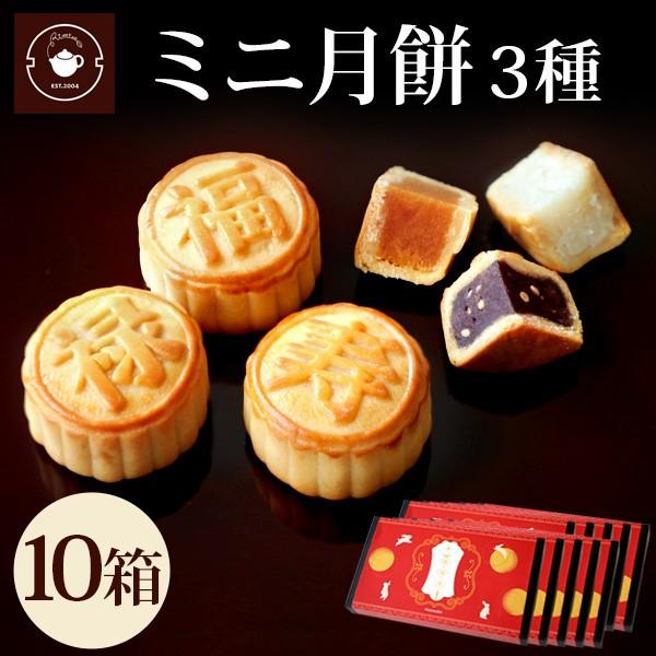 スイーツ 送料無料 お菓子 個包装 ミニ月餅 3個 10箱セット 販促品 ノベルティ 景品 ハス 黒ゴマ ココナッツ プチギフト
