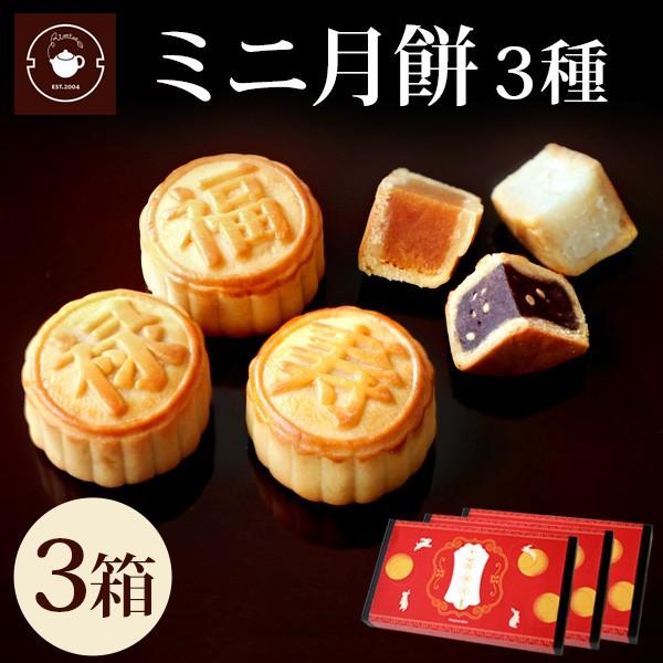 スイーツ 送料無料 お菓子 個包装 ミニ月餅 3個 3箱セット ハス 黒ゴマ ココナッツ プチギフト メール便