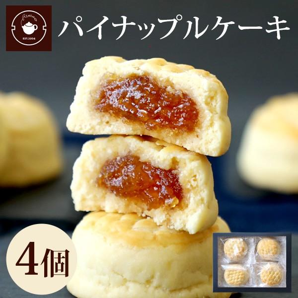 スイーツ パイナップルケーキ4個 特製冬瓜入りパインジャム 個包装 メール便送料無料 1000円ポッキリ