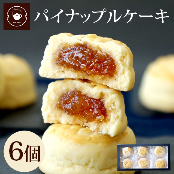 プチギフト スイーツ パイナップルケーキ6個ギフト 特製冬瓜入りパインジャム 個包装 メール便送料無料