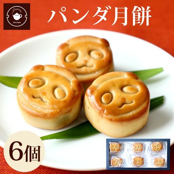 スイーツ パンダ月餅6個ギフト 特製黒糖小豆あん 個包装 横浜中華街直送 メール便送料無料