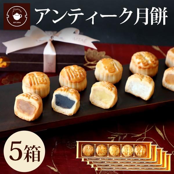 プチギフト スイーツ プチ月餅五福×5セット お菓子 月餅5種入 退職 還暦 長寿祝い 販促品 縁起物 中華街
