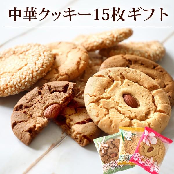 クッキー 詰め合わせ ギフト3種15枚セット 送料無料 昔ながらの中華街サクほろクッキー 個包装