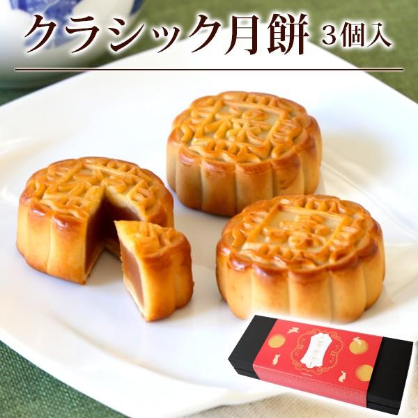 お菓子 クラシック月餅 3個ギフト あんこ 栗 ハス スイーツ 縁起物 横浜中華街直送