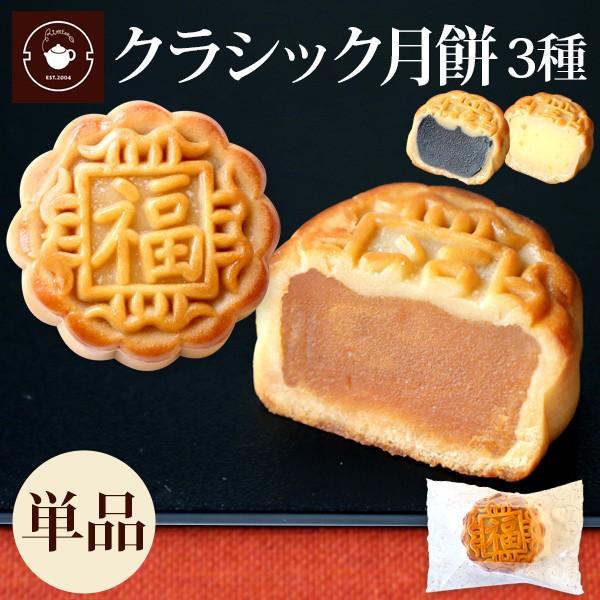 お菓子 お取り寄せ クラシック月餅 選べる3種類 単品1個 あんこ 栗 ハス スイーツ 縁起物 横浜中華街直送