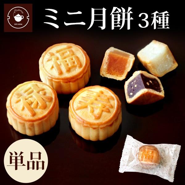 スイーツ お菓子 個包装 選べるミニ月餅3種 単品1個 ハス 黒ゴマ ココナッツ プチギフト