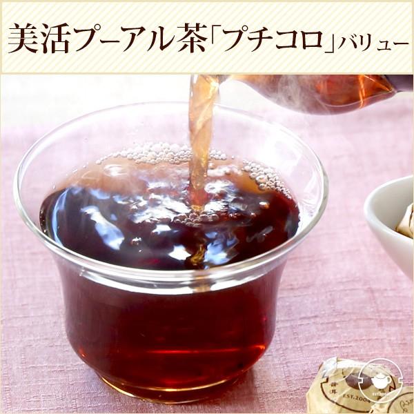 プーアル茶 ダイエット メール便送料無料 約3g粒タイプ×30個入 プチコロ バリュー 美活 熟成プーアル茶 プーアール茶