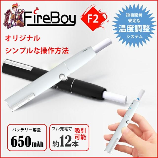 電子タバコ 葉タバコ FireBoy F2 連続12本以上喫煙可能 加熱式タバコ 650mAh 連続喫煙 加熱式 針状ヒーティングロッド