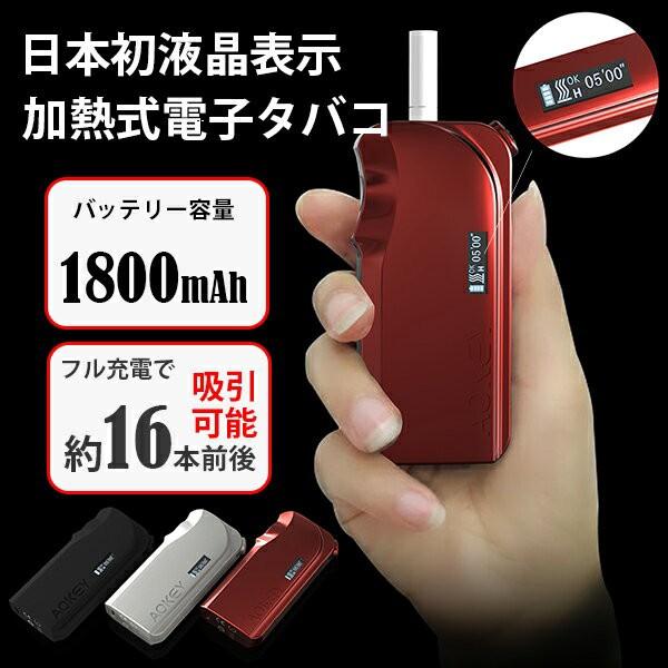電子タバコ 葉タバコ FireBoy IX 連続16本喫煙可能 加熱式タバコ 液晶表示 1800mAh 連続喫煙 加熱式 針状ヒーティングロッド