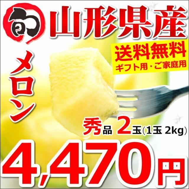 【2020/予約】山形県産 アールスメロン 2玉(秀品/1玉 約2kg) ギフト 贈り物 めろん 青肉メロン 果物 フルーツ お取り寄せ