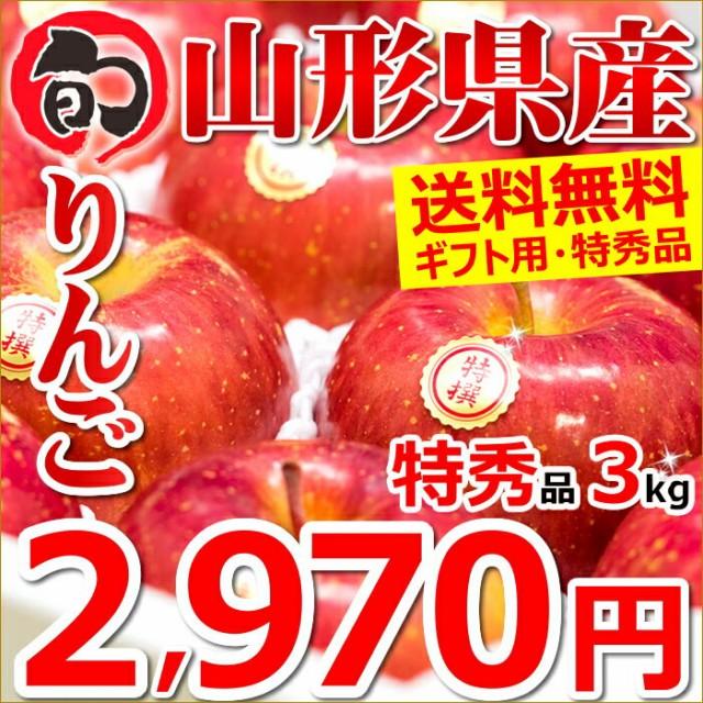 【2020/出荷中】山形県産 りんご サンふじ 3kg(特秀品/8玉〜11玉入り) ギフト 贈り物 お年賀 果物 フルーツ リンゴ お取り寄せ