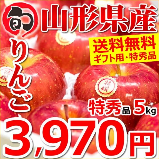 【2020/予約】山形県産 りんご サンふじ 5kg(特秀品/14玉〜18玉入り) ギフト 贈り物 お年賀 果物 フルーツ リンゴ お取り寄せ