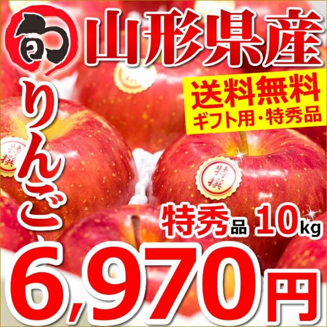 【2020/出荷中】山形県産 りんご サンふじ 10kg(特秀品/28玉〜36玉入り) ギフト 贈り物 お年賀 果物 フルーツ リンゴ お取り寄せ
