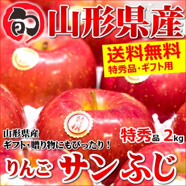 【11月上旬〜日時指定OK】冬ギフト 山形県産 サンふじ りんご 2kg (贈答用/特秀品/6玉前後入り)